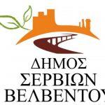 Ο Δήμος Σερβίων – Βελβεντού ανακοινώνει τηρύθμιση οφειλών