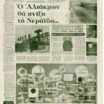 Η ΝΕΡΑΪΔΑ θα θυσιάζεται για το καλό όλων μας (ΑΚΡΟΠΟΛΙΣ 16-12-1973)  «ΑΚΡΟΠΟΛΙΣ» – Κυριακή, 16 Δεκεμβρίου 1973  Σέρβια, Δεκέμβριος