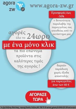 Απίστευτες τιμές σε προϊόντα γυναικείας περιποίησης από το www.agora-zw.gr