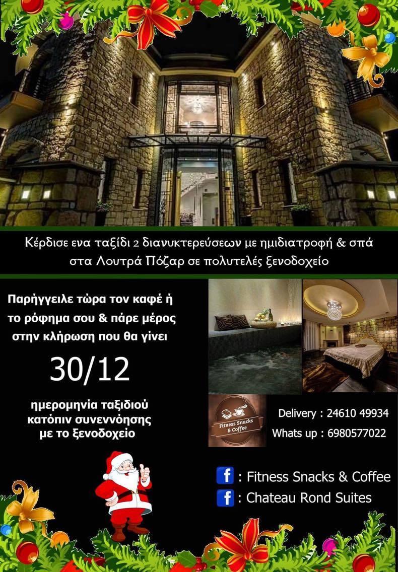 Tο Fitness Snacks & Coffee, στην Κοζάνη, κληρώνει ένα διήμερο, στα Λουτρά Πόζαρ
