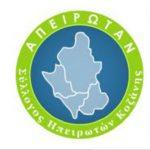 Ετήσια συνεστίαση, την Παρασκευή 31 Ιανουαρίου, του Συλλόγου Ηπειρωτών Κοζάνης