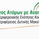 Σύλλογος Ατόμων με Αναπηρία Περιφερειακής Ενότητας Κοζάνης: Η επόμενη μέρα των εκλογών
