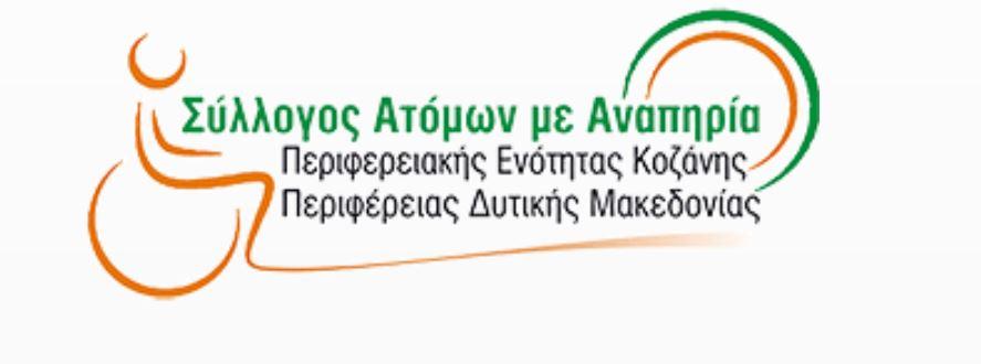 Πρόσκληση-κάλεσμα του Συλλόγου Ατόμων με Αναπηρία Π.Ε. Κοζάνης στο Συλλαλητήριο στην κεντρική πλατεία Πτολεμαΐδας, την Παρασκευή 7 Απριλίου