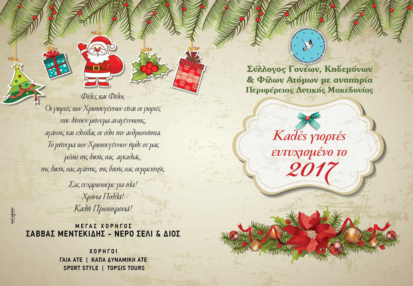 Πτολεμαΐδα: Χριστουγεννιάτικη γιορτή του Συλλόγου Γονέων Κηδεμόνων & Φίλων Ατόμων με αναπηρία, το Σάββατο 17 Δεκεμβρίου