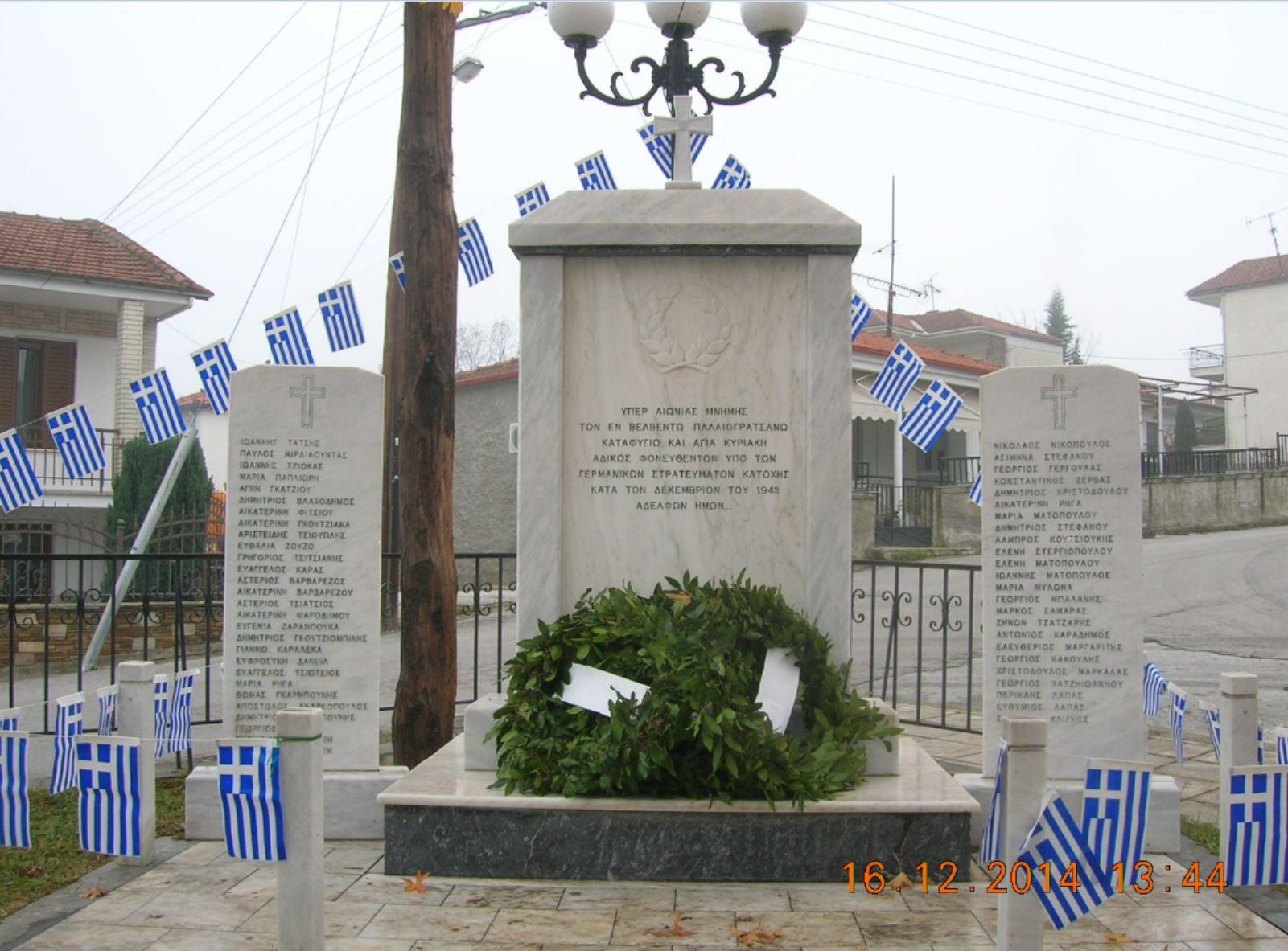Ανακοίνωση – Πρόσκληση  ''Ολοκαύτωμα 1943 – Ημέρα Μνήμης 2016''  στον Ιερό Ναό του Αγίου Διονυσίου Βελβεντού