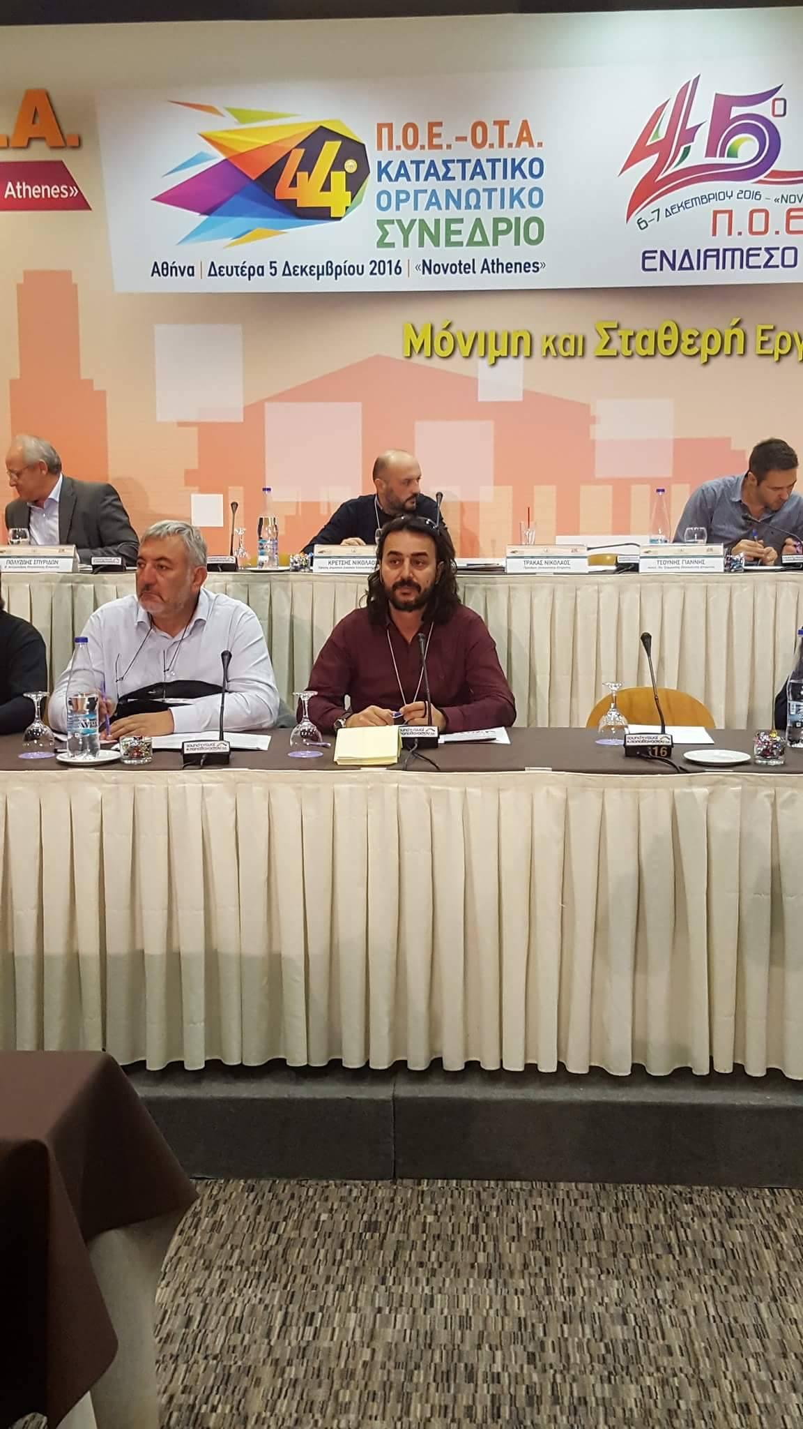 kozan.gr:  Προεδρεύων στο 45ο Συνέδριο της ΠΟΕ-ΟΤΑ ο Γ. Χριστοφορίδης