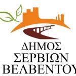 Δήμος Σερβίων – Βελβεντού: Απορρίφθηκε η ένσταση του κ. Κωνσταντόπουλου- Στόχος η οικονομική εξυγίανση και συνέπεια του δήμου