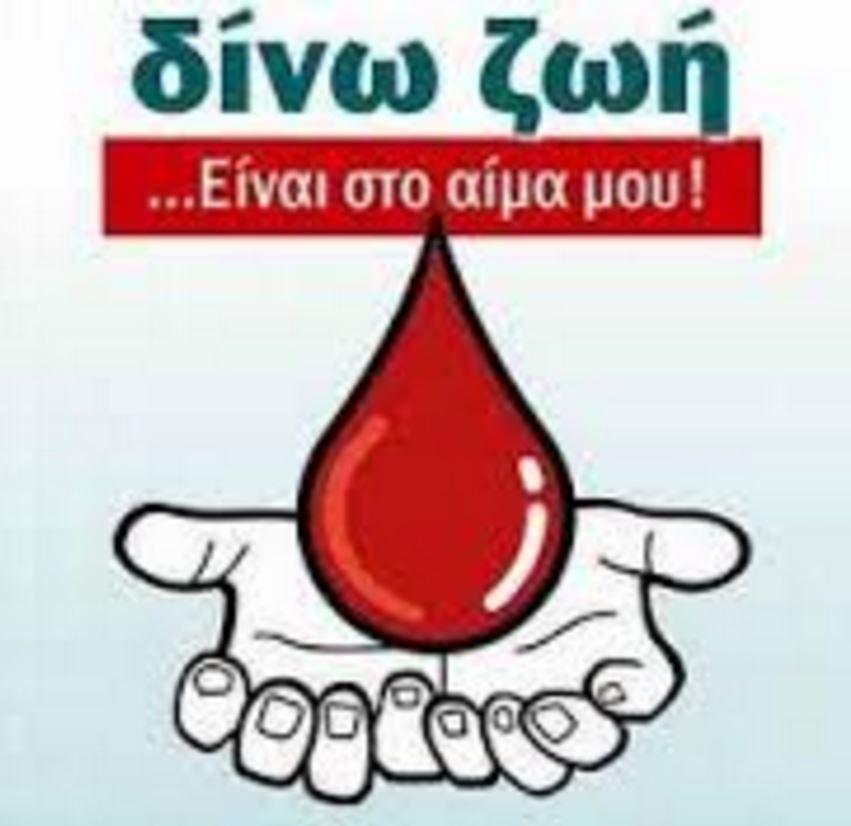 Στο Δ.Δ. Αγ. Παρασκευής η 33η Αιμοδοσία – Όποιος παίρνει γεμίζει το χέρι του, όποιος προσφέρει γεμίζει την ψυχή του.