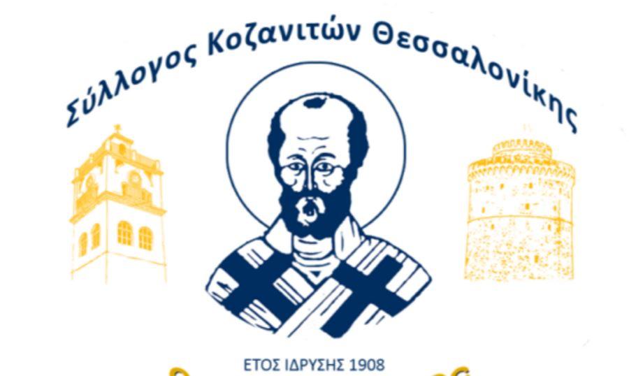 H Αλεξάνδρα Μαμάτσιου-Τσουμή μετακόμισε στη γειτονιά των αγγέλων (Της Μιμής Παπαδέλη-Παπαναστασίου)