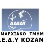 Ν.Τ. ΑΔΕΔΥ Κοζάνης: Να αποσυρθεί το νομοσχέδιο της καταστολής και της αστυνομοκρατίας  στα Πανεπιστήμια