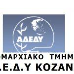 Eργαζόμενους του δημόσιου τομέα, στην Κοζάνη, θα επισκεφτεί την Τρίτη, 9 Μαΐου, το μέλος της Ε.Ε. της ΑΔΕΔΥ Σταύρος Κουτσιουμπέλης