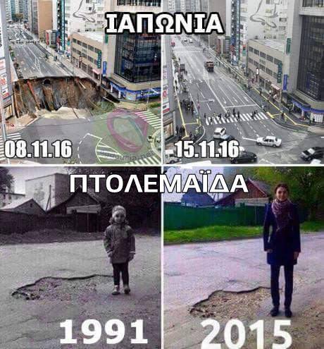 kozan.gr: Η χιουμοριστική γελοιογραφία, από συμπολίτη μας, για τη μακροχρόνια άσχημη κατάσταση στους δρόμους της Πτολεμαΐδας