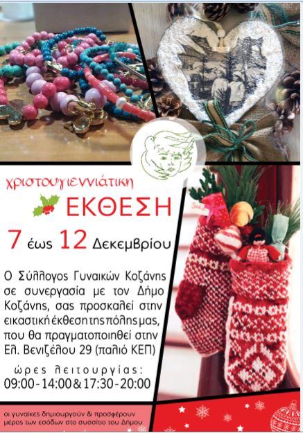 Σύλλογος Γυναικών Κοζάνης: Χριστουγεννιάτικη έκθεση, 7-12 Δεκεμβρίου