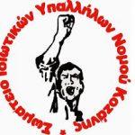 Ανακοίνωση του Σωματείου Ιδιωτικών Υπαλλήλων Νομού Κοζάνης για το συνέδριο παρωδία της ΓΣΕΕ που θα γίνει την Τρίτη 25 Φλεβάρη