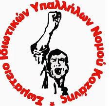 Σωματείο ΙδιωτικώνΥπαλλήλων Νομού Κοζάνης: Διαδικτυακή σύσκεψη σωματείων, συνδικαλιστών και εργαζόμενων, την Τρίτη 24 Νοέμβρη, στις 7:00μμ