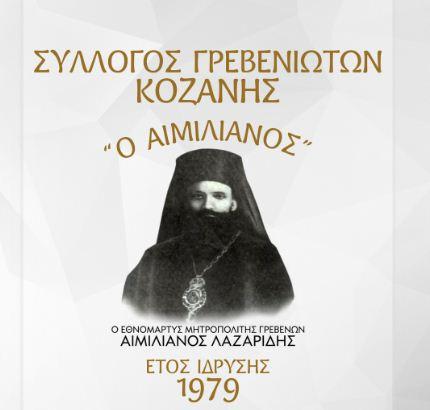 """Ευχαριστήριο του Συλλόγου Γρεβενιωτών Κοζάνης """"Ο Αιμιλιανός"""""""