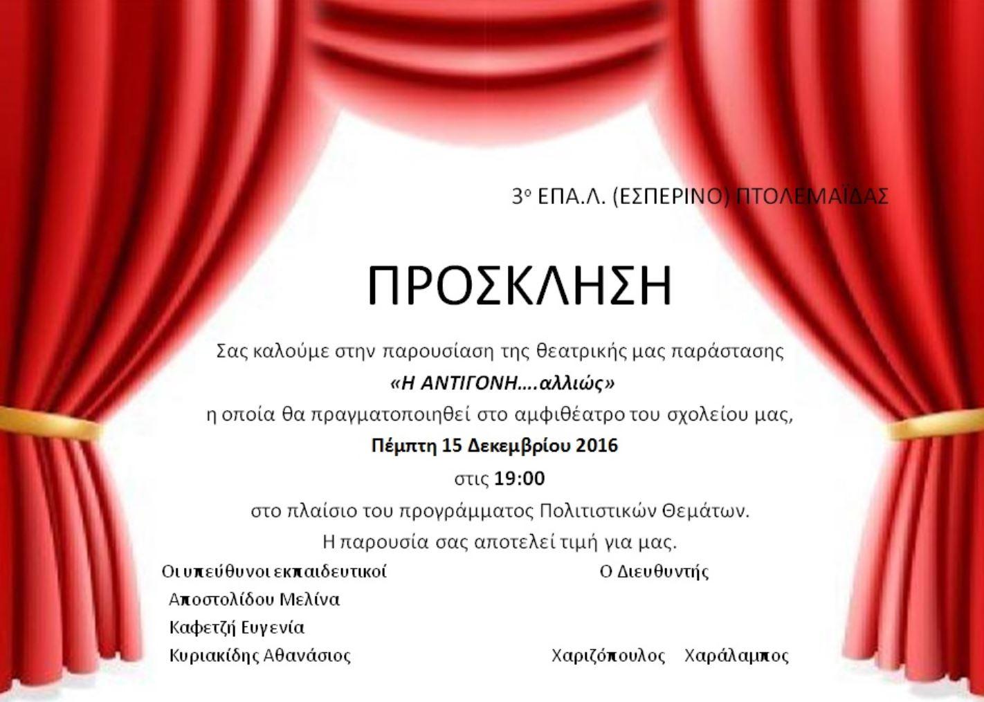 "To 3o ΕΠΑΛ (Εσπερινό) Πτολεμαΐδας παρουσιάζει την παράσταση ""Η Αντιγόνη …αλλιώς"" την Πέμπτη 15 Δεκεμβρίου"