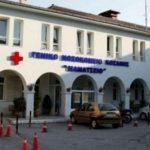 Ευχαριστήριο στους γιατρούς και νοσηλευτές του Γενικού Νομαρχιακού Νοσοκομείου Κοζάνης