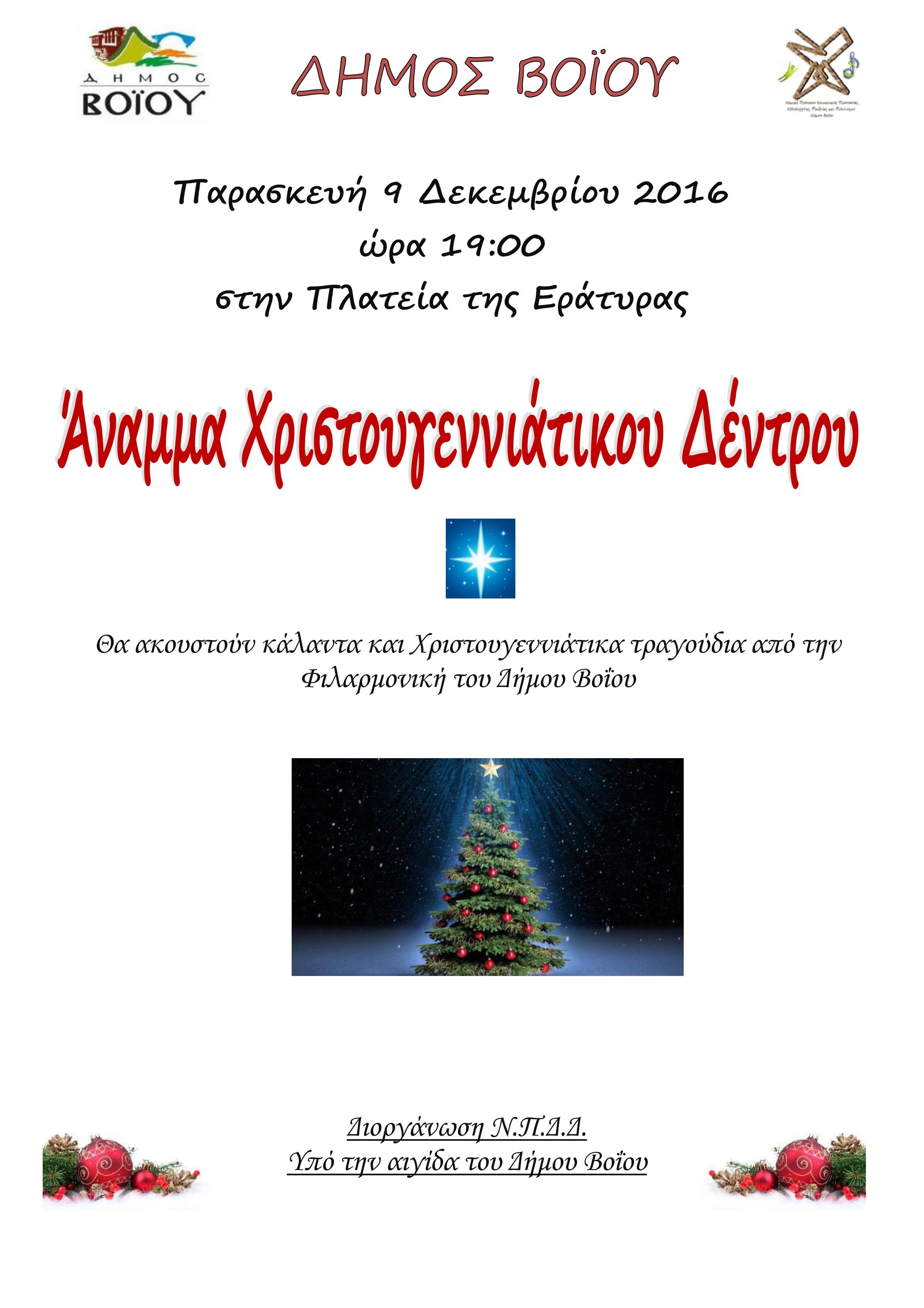 Εράτυρα: Άναμμα του δέντρου με κάλαντα και Χριστουγεννιάτικα τραγούδια