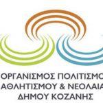 Ξεκίνησαν οι εγγραφές στο εικαστικό εργαστήρι του Δήμου Κοζάνης – Τμήμα προετοιμασίας για τη Σχολή Καλών Τεχνών