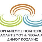 kozan.gr: 600 €/μήνα, ο μισθός του εκάστοτε Προέδρου του Διοικητικού Συμβουλίου του ΝΠΔΔ με την επωνυμία «Οργανισμός Αθλητισμού –Πολιτισμού –Νεολαίας (ΟΑΠΝ)