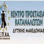 ΚΕ.Π.ΚΑ. Δυτικής Μακεδονίας: Δικαιώματα καταναλωτών που ταξιδεύουν με το αεροπλάνο