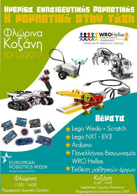 Ημερίδα Εκπαιδευτικής Ρομποτικής  «Η ρομποτική στην τάξη»,  το Σάββατο 10 Δεκεμβρίου