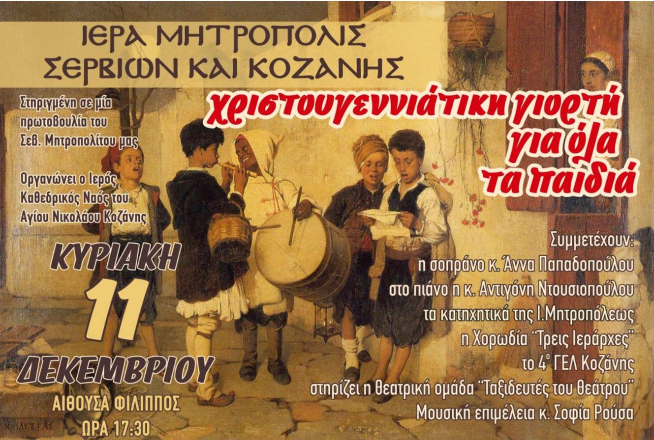 Μια διαφορετική Χριστουγεννιάτικη Γιορτή για όλα τα παιδιά (και όχι μόνο)  από την Ι. Μητρόπολη Σερβίων & Κοζάνης,την Κυριακή 11 Δεκεμβρίου