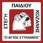 Στέγη Παιδιού Κοζάνης «Ο Άγιος Στυλιανός»: Παρουσίαση του βιβλίου «ΞΕΧΑΣΜΕΝΑ ΠΟΥΛΙΑ» το Σάββατο 9 Δεκεμβρίου