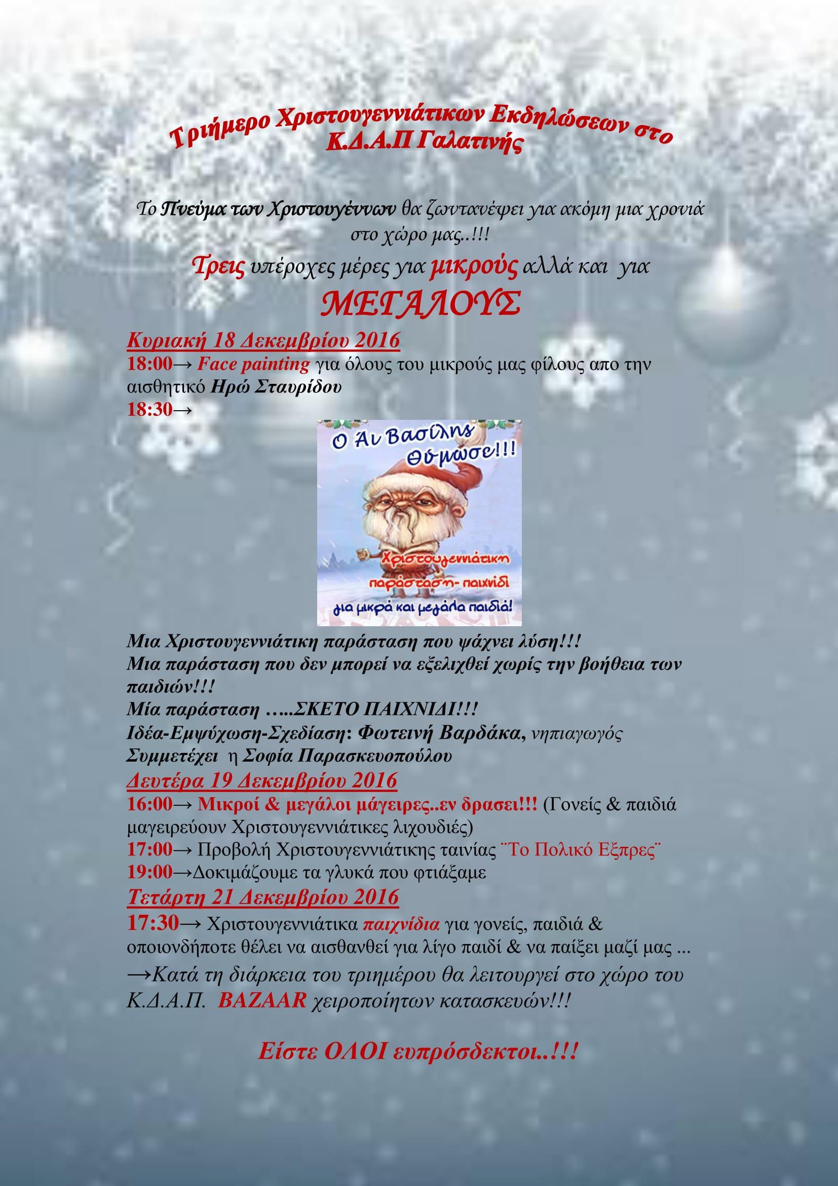 Τριήμερο Χριστουγεννιάτικων Εκδηλώσεων στο Κ.Δ.Α.Π. Γαλατινής