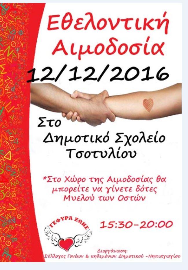 Αιμοδοσία στο Τσοτύλι τη Δευτέρα 12 Δεκεμβρίου