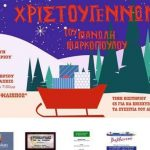 """""""Τα ξεχασμένα δώρα των Χριστουγέννων"""" του Μανώλη Μαρκόπουλου την Παρασκευή 9 και το Σάββατο 10 Δεκεμβρίου στον """"Φίλιππο"""""""