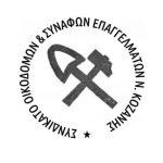 Το ΔΣ του Συνδικάτου Οικοδόμων Κοζάνης καταγγέλλει την απαράδεκτη επέμβαση των δυνάμεων καταστολής στο Αριστοτέλειο πανεπιστήμιο