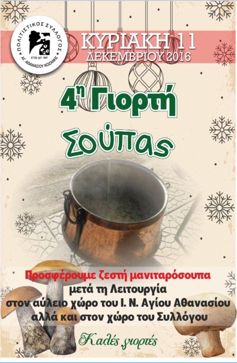 Kοζάνη: 4η γιορτή σούπας, την Κυριακή 11 Δεκεμβρίου, από τον Πολιτιστικό Σύλλογο Αγίου Αθανασίου