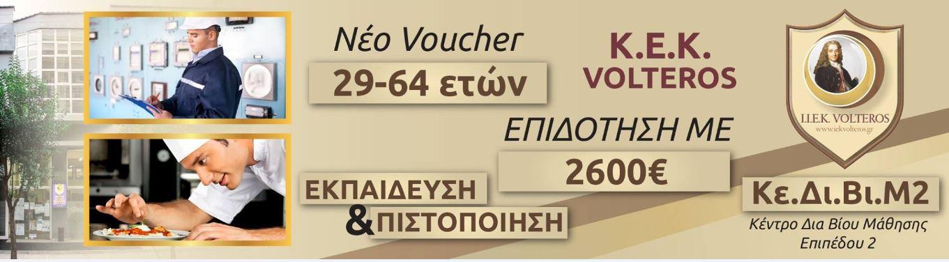 Κ.Ε.Κ. VOLTEROS: Νέο VOUCHER 29-64 ετών. ΕΠΙΔΟΤΗΣΟΥ με 2600€. Εκπαίδευση & Πιστοποίηση-Κάνε την αίτηση  σου σήμερα