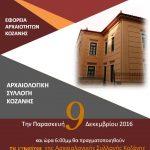 Εφορεία Αρχαιοτήτων Κοζάνης: Εγκαίνια της Αρχαιολογικής Συλλογής Κοζάνης, την Παρασκευή 9 Δεκεμβρίου