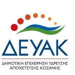 Διακοπή τηλεθέρμανσης σε οδούς της Κοζάνης για την αποκατάσταση διαρροής αύριο Σάββατο 10-2-2018