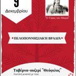 Ο Πολιτιστικός σύλλογος Πελοποννησίων Δυτικής Μακεδονίας «Ο Γέρος Του Μοριά»διοργανώνει συνεστίαση την Παρασκευή 9 Δεκεμβρίου