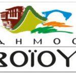 Δήμος Βοΐου: Αιτήσεις για το ΤΕΒΑ μέσω ΚΕΑ