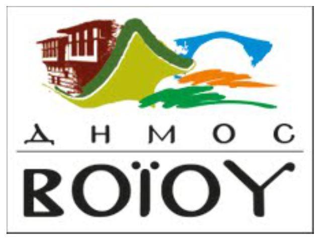 Συνεδριάζει, για τα διόδια, την Τρίτη 6 Ιουνίου το δημοτικό συμβούλιο Βοΐου
