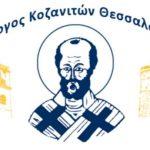 Κοπή  βασιλόπιτας του Συλλόγου Κοζανιτών Θεσσαλονίκης «Ο Άγιος Νικόλαος», την Τετάρτη 24 Ιανουαρίου