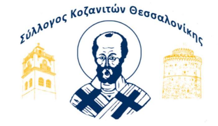 Εκδηλώσεις του Συλλόγου Κοζανιτών Θεσσαλονίκης «Ο Άγιος Νικόλαος», την Κυριακή 11 Δεκεμβρίου