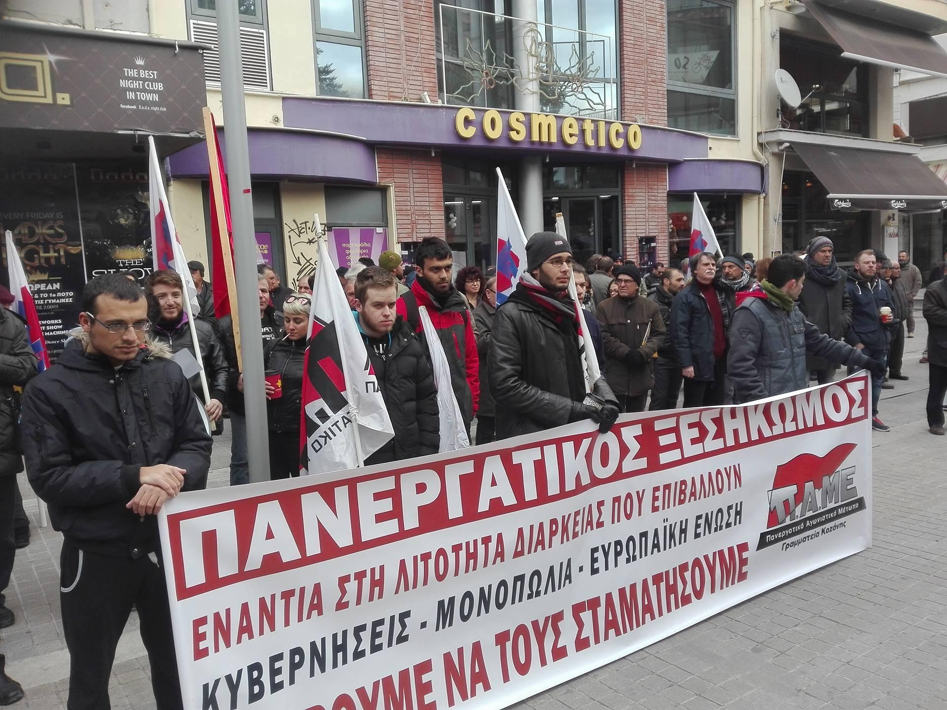 kozan.gr: H σημερινή απεργιακή συγκέντρωση & πορεία του ΠΑΜΕ στην Κοζάνη (Φωτογραφίες & Βίντεο)