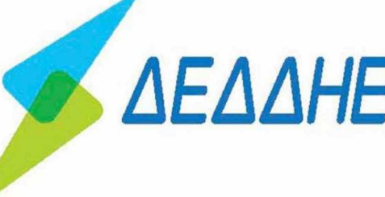 ΔΕΔΔΗΕ Α.Ε./Περιοχή Κοζάνης: Διακοπή ρεύματος σε περιοχές του Δήμου Σερβίων, την Τρίτη 24 Σεπτεμβρίου