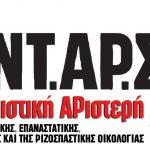 Ανακοίνωση της ΚΣΕ της ΑΝΤΑΡΣΥΑ για την Απεργία στις 8 Δεκέμβρη – ΣΥΓΚΕΝΤΡΩΣΗ ΣΤΙΣ 11 πμ στην κεντρική πλατεία Κοζάνης