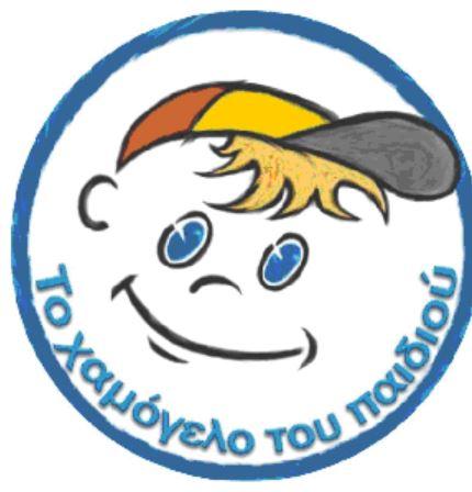 Σέρβια: Χριστουγεννιάτικη Εκδήλωση από την ομάδα Εθελοντριών του Συλλόγου «Το χαμόγελο του παιδιού»