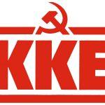 "KKE TE Κοζάνης: ""Η Ένωση Αστυνομικών Υπαλλήλων Κοζάνης με την ανακοίνωσή της επιχειρεί να δικαιολογήσει την απαράδεκτη και προκλητική ενέργεια αστυνομικών"""