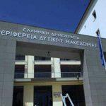 Η Περιφέρεια Δ. Μακεδονίας σχετικά με το δημοσίευμα για τη λήψη μέτρων αντιμετώπισης της αιθαλομίχλης  απο την Περιφέρεια Στερεάς Ελλάδας