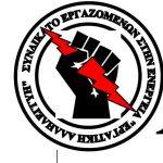 Το ΣΕΕΝ «Εργατική Αλληλεγγύη» καταδικάζει τις απολύσεις εργαζομένων στον Προμηθευτικό Συνεταιρισμό της ΔΕΗ