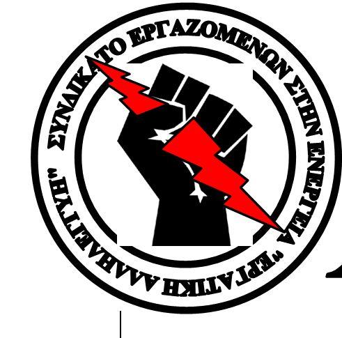 «Εργατική Αλληλεγγύη»: Η δικαιοσύνη χέρι – χέρι με την εργοδοσία τις δυνάμεις καταστολής και τον εργοδοτικό συνδικαλισμό